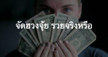 จัดฮวงจุ้ย รวยจริงหรือ