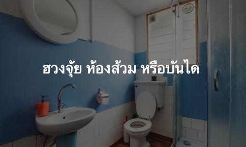 มีห้องน้ำห้องส้วม หรือบันไดกลางบ้านไม่ดี