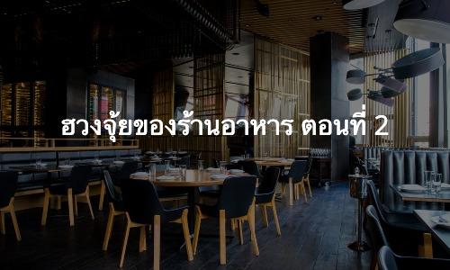 ฮวงจุ้ยของร้านอาหาร ตอนที่ 2